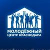 Молодёжный центр города Краснодара