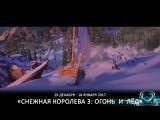 3D Кинотеатр «Космонавт» – «СНЕЖНАЯ КОРОЛЕВА 3. ОГОНЬ И ЛЁД»