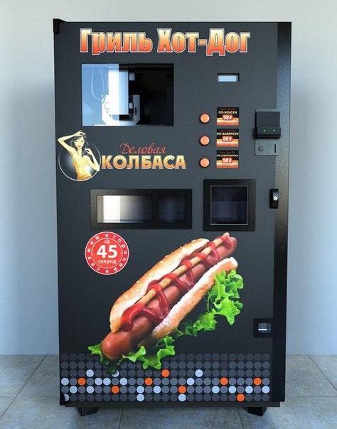 Бизнес-идея: Хот-дог автомат Хот-дог – это один из самых популярных