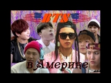 BTS в Америке Part 4-2 (стеб. озвучка)