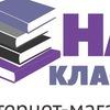 "Интернет-магазин ""На-Класс"""
