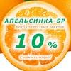 """""""Апельсинка-SP"""" - вместе выгодно!"""