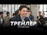 RUS | Трейлер: С голосами MTV - «Алекс, Инк.» - 1 сезон / «Alex, Inc.» - 1 season, 2018