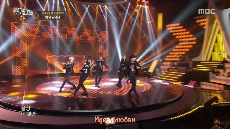 [31.12.2015 MBC Music festival] BTS - Perfect Man (Original by, SHINHWA) [rus sub]