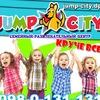 JUMP CITY/Джамп Сити/Днепродзержинск/Каменское