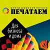 """Центр широкой печати """"ПЕЧАТАЕМ"""" г. Вологда"""