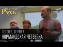 Сказочная Русь, 6 сезон, серия 7 | Нормандская четверка | Встреча в Минске
