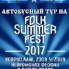 Автотур на FOLK SUMMER FEST 2017 из Костромы