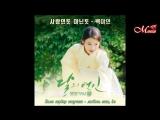 [Mania] Baek A Yeon - A Lot Like Love (Алые сердца: Корё / Scarlet Heart: Ryeo OST7)