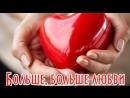 369 Гимн Надежды Больше больше любви