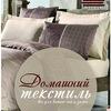 Постельное белье | MarketStek |Текстиль