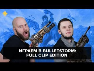 Фогеймер-стрим. Алексей Макаренков и Антон Белый играют в Bulletstorm: Full Clip Edition