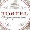 TORTEL - Барнаул - Тортель