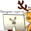 Подслушано в лицее№3 г.Новороссийск