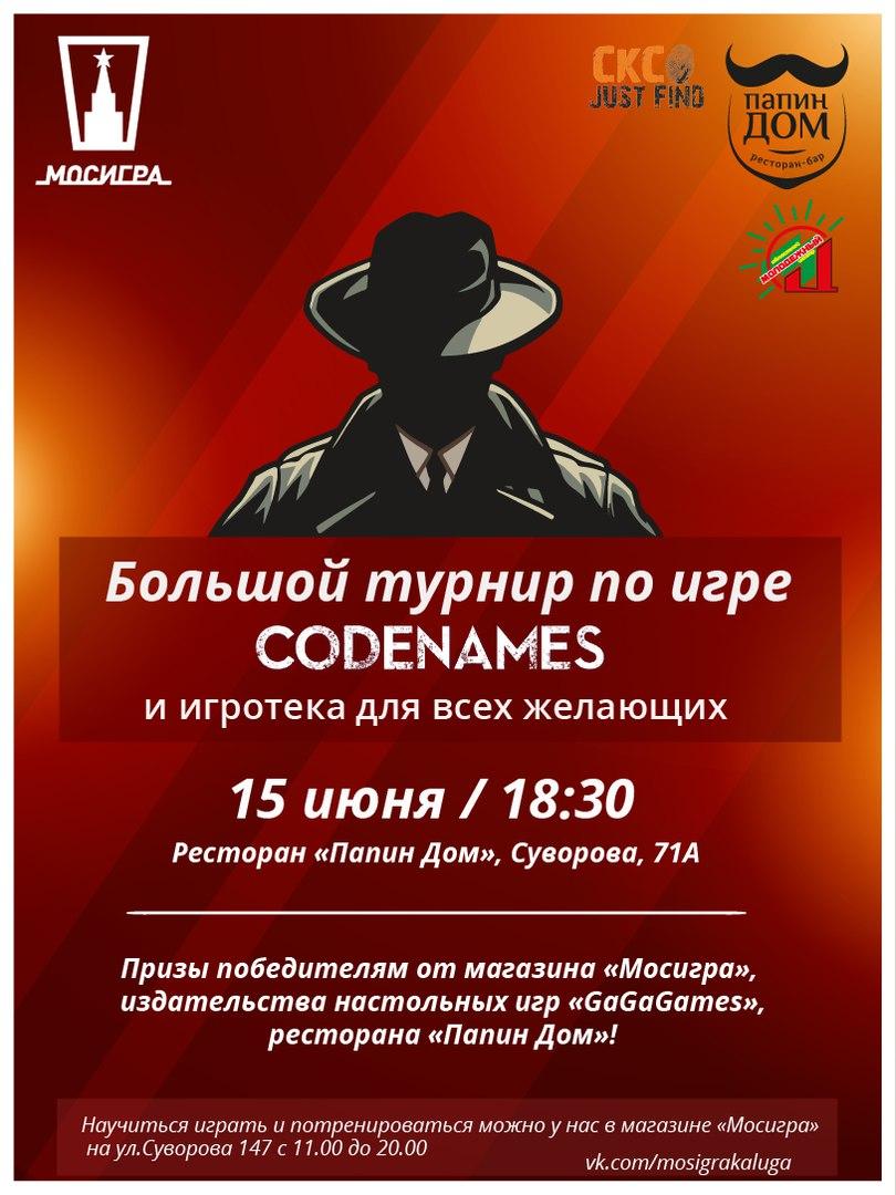 Афиша Калуга Турнир по игре Codenames и игротека от Мосигры!