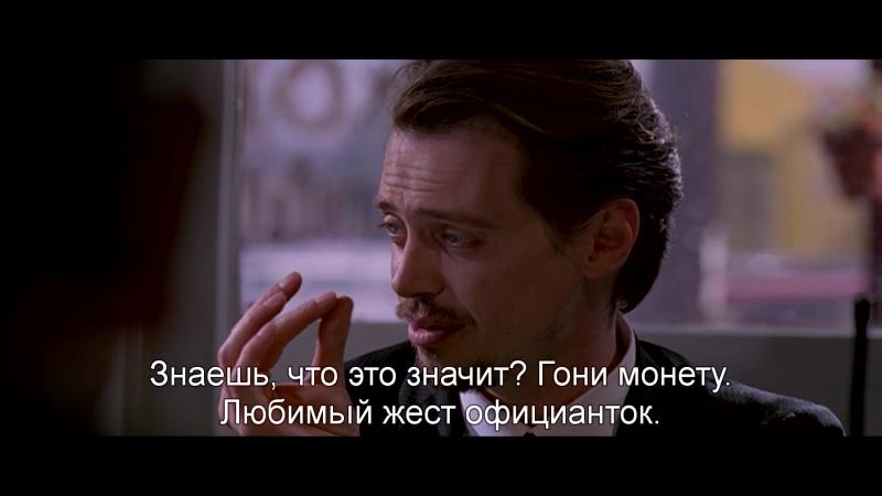 Бешеные Псы | Reservoir Dogs (1992) Чаевые
