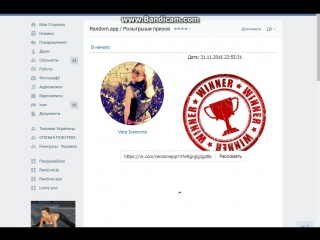 Переможець Vera Ivanova