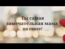 Copy_of_Юлия_Виноградова_для_мамы