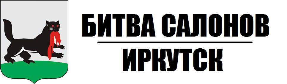 Битва салонов 3 сезон 5 выпуск Иркутск Участники, салоны красоты, какие процедуры делали, кто победил