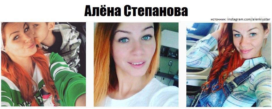 Алёна Степанова из шоу Рехаб фото, видео, инстаграм, перископ