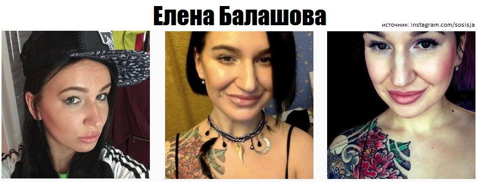 Елена Балашова из шоу Рехаб фото, видео, инстаграм, перископ