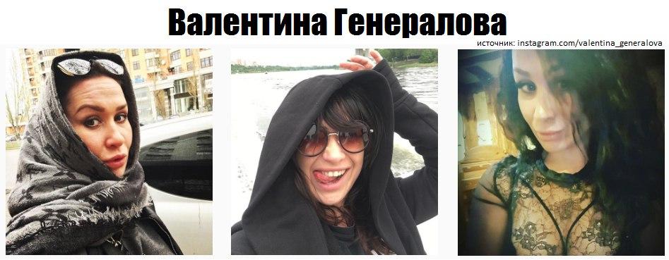 Валентина Генералова из шоу Рехаб фото, видео, инстаграм, перископ