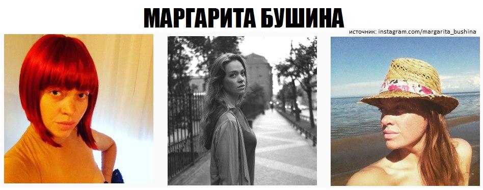 Маргарита Бушина из шоу Рехаб фото, видео, инстаграм, перископ