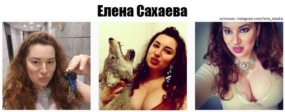 Елена Сахаева из шоу Рехаб фото, видео, инстаграм, перископ