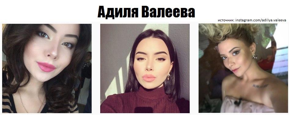 Адиля Валеева из шоу Рехаб фото, видео, инстаграм, перископ