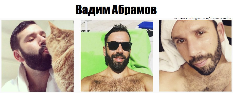 Вадим Абрамов из шоу Школа Ревизорро с Леной Летучей ресторатор фото, видео, инстаграм, перископ