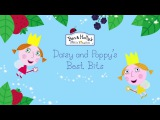 Ben and Holly's Little Kingdom - Daisy and Poppy's Best Bits (Compilation)