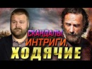 Киркман Захотел Миллиард от AMC / Ходячие-Ньюс / Ходячие мертвецы 8 сезон