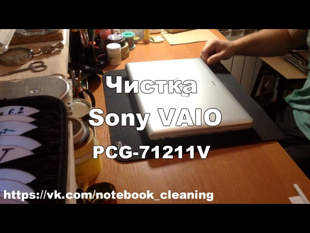 Чистка ноутбука Sony VAIO PCG 71211V, без чистки с момента покупки, 6 лет