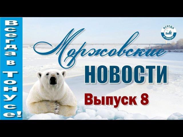 Моржовские новости. Выпуск 8. Зимнее плавание