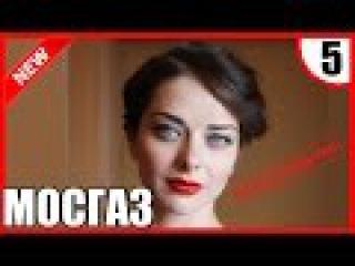 Сериал МОСГАЗ 5 серия Криминальный сериал Детектив