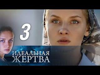 Идеальная жертва. Серия 3 (2015)