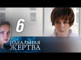 Идеальная жертва. Серия 6 (2015)