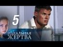 Идеальная жертва. 5 серия 2015 Мелодрама @ Русские сериалы