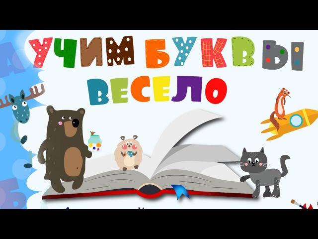Азбука для детей. Учим буквы Весело. Развивающий мультфильм для детей
