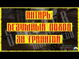 Сталкер Чистое Небо 18 Янтарь Безумный поход за Гранатой сувениром Артефакт для  ...