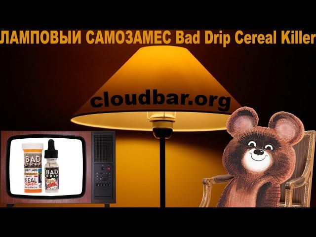 ЛАМПОВЫЙ САМОЗАМЕС | Bad Drip Cereal Killer