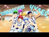 Bryan Keat - Аниме Реп Про Поколение Чудес - Баскетбол Куроко Kiseki no Sedai Rap Kuroko no Basket