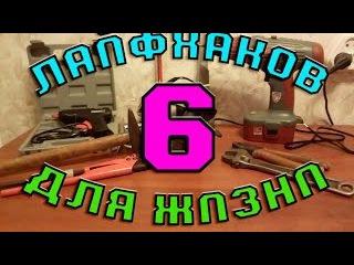6 лайфхаков для жизни6 life hacking life
