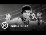 Эдита Пьеха  Телеканал