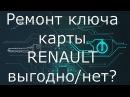 ремонт ключа карты Рено