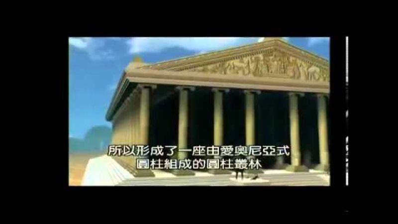 (12) Lost Treasures of the Ancient World - The Seven Wonders