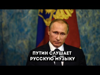 Путин слушает русскую музыку. Скриптонит и Jillzay.Yanix. Big Russian Boss. SABIT.