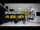 마이네임 데뷔 5주년 기념 딱 말해 2배속 안무영상(2x Dance Practice Video)