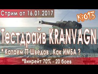 ⛔Тестдрайв ШВЕДСКИХ ТАНКОВ - Kranvagn ИМБА? Качаем ПТ. Стрим KiO_13 в World of Tanks WoT