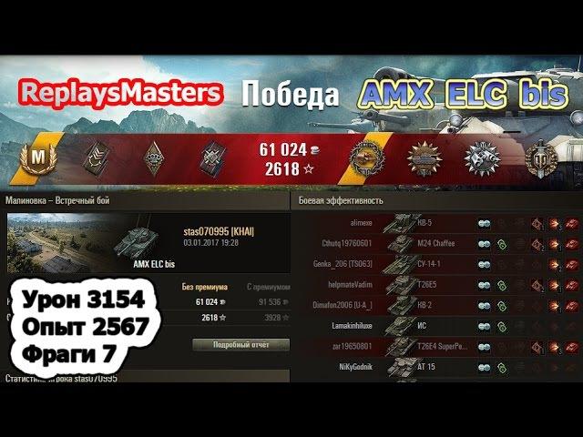 AMX ELC bis - Мастер, медаль Орлика, разведчик, дозорный, воин World of Tanks